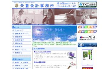 矢倉会計事務所