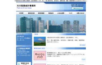 大川税務会計事務所