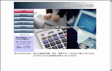 井上義孝税理士事務所