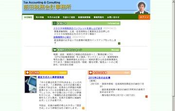 前田税務会計事務所