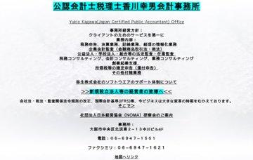 公認会計士香川幸男会計事務所