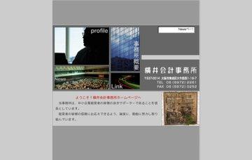 横井会計事務所