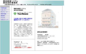 原田会計事務所