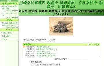 川崎税理士・公認会計士事務所