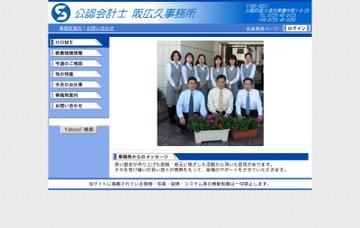 阪広久事務所
