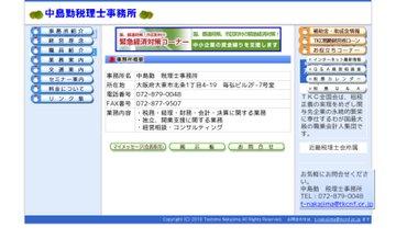 中島勤税理士事務所