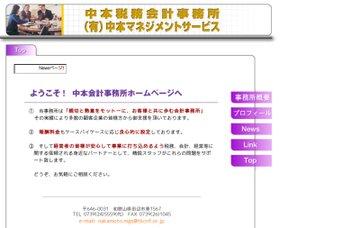中本税務会計事務所