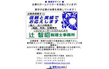 辻智昭税理士事務所