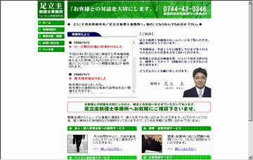 足立圭税理士事務所TaxHouse奈良桜井店