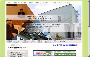 三須宗次税理士事務所