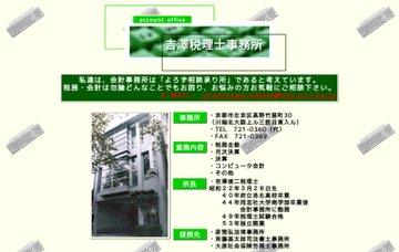 吉澤俊二税理士事務所