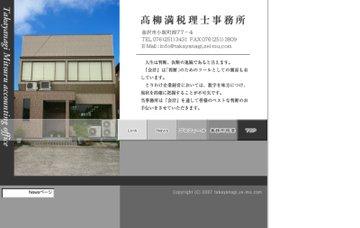 高柳満税理士事務所
