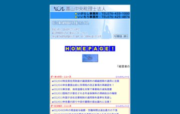 富山中央(税理士法人)/いがらし事務所