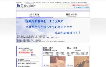 押田邦夫税理士事務所