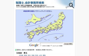 長田絹子税理士事務所