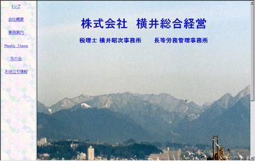 横井昭次事務所