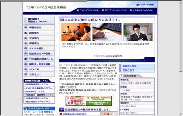 二川合同会計事務所