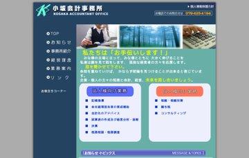 小坂信郎税理士事務所