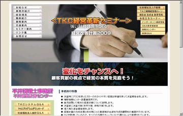 平井義正税理士事務所