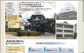 岡山総合会計(税理士法人)