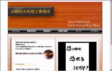 浜崎光夫税理士事務所