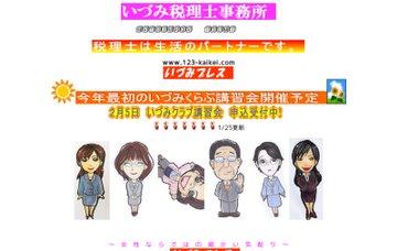 松永いづみ税理士・行政書士事務所