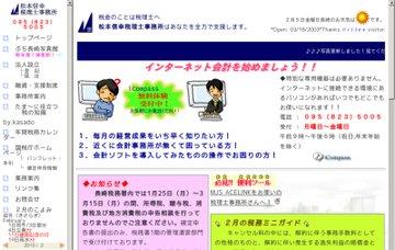 松本信幸税理士事務所