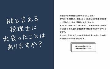 尾場瀬輝雄税理士事務所