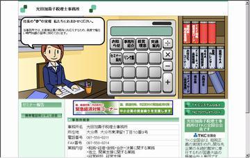 光田加壽子税理士事務所