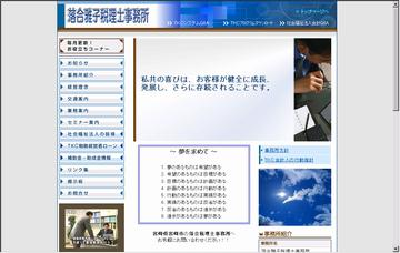 落合雅子税理士事務所